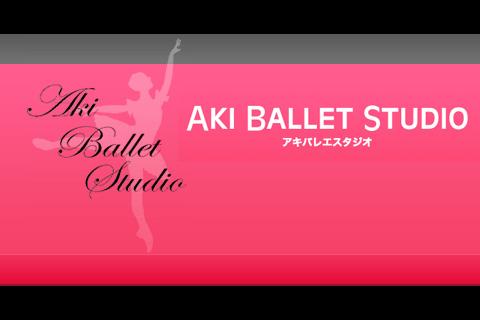 アキバレエスタジオ