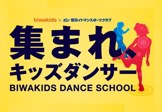 biwakidsダンススクール