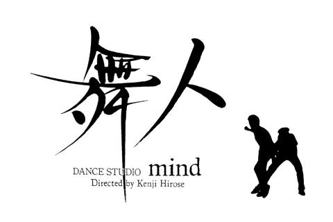 ダンススタジオ マインド(舞人)
