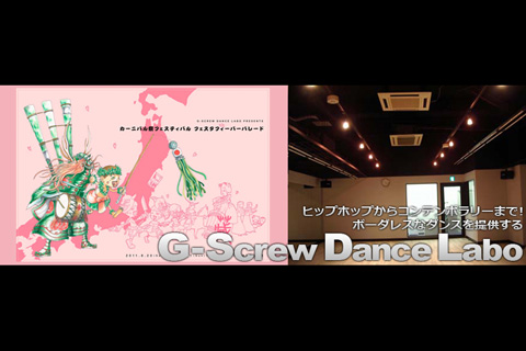 G-Screw Dance Labo