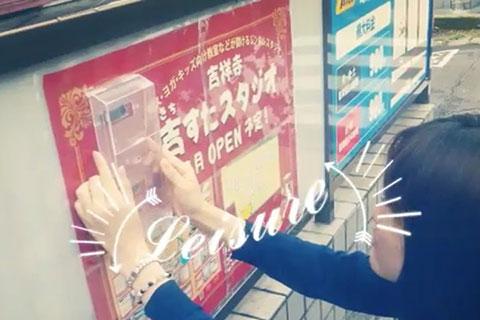 [8月OPEN] 吉祥寺駅から徒歩6分!吉すた レンタルスタジオ