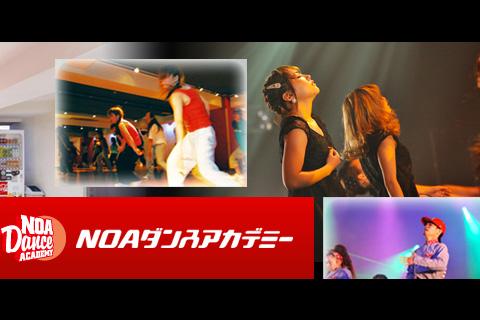 NOA ダンスアカデミー