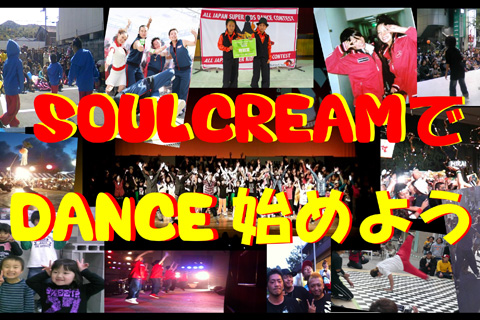 SOUL CREAM DANCE STUDIO