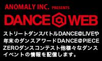 ダンスサイト DANCE@WEB
