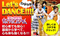 TSS キッズダンス プログラム