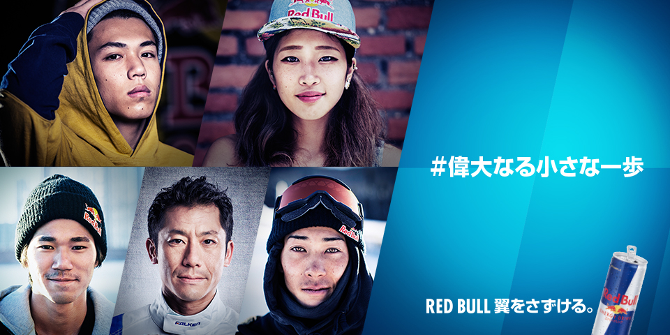 """Red Bull """"偉大なる小さな一歩""""キャンペーンスタート!B-Boy ISSEIとマンツーマントレーニングができるチャレンジプログラムも実施!"""