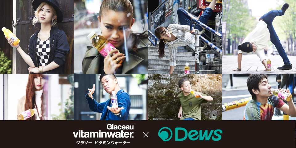 Dews × グラソー ビタミンウォーター