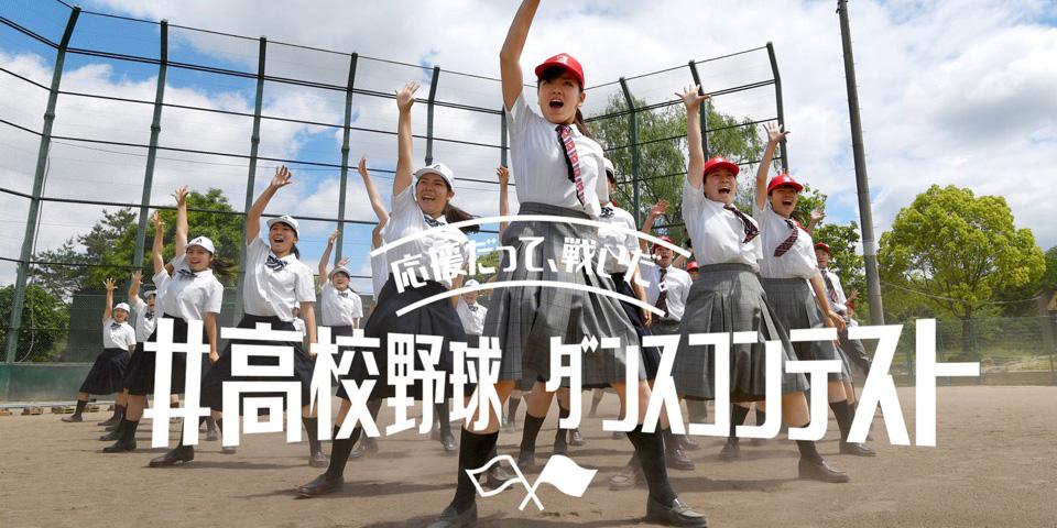 【#高校野球ダンスコンテスト】負けたくないのは球児だけじゃない。高校野球を盛り上げる熱いダンスを募集中!