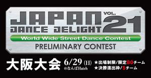JAPAN DANCE DELIGHT VOL.21 大阪大会