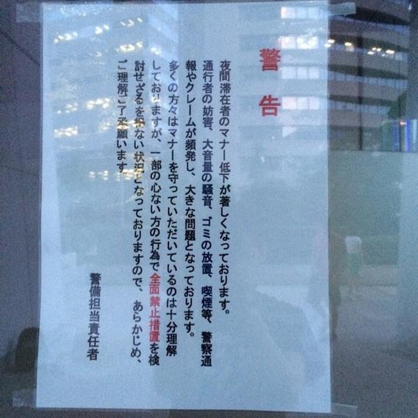 安田ビルがダンサーの使用マナーを警告!練習場所はみんなで守ろう