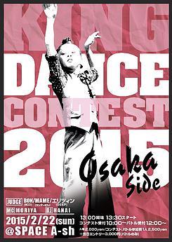 ダンス イベント バトル コンテスト
