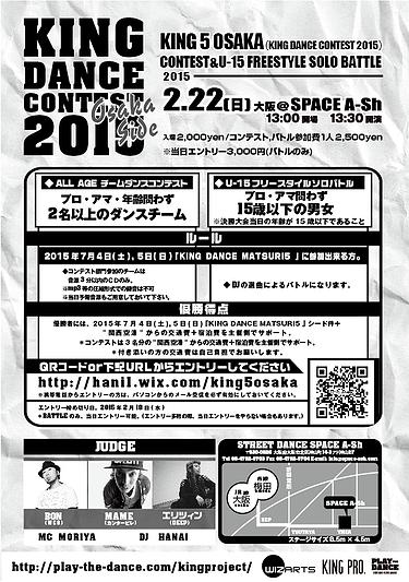KING5 OSAKA -ALL AGE TEAM DANCE CONTEST / U-15 FREESTYLE 1on1 BATTLE