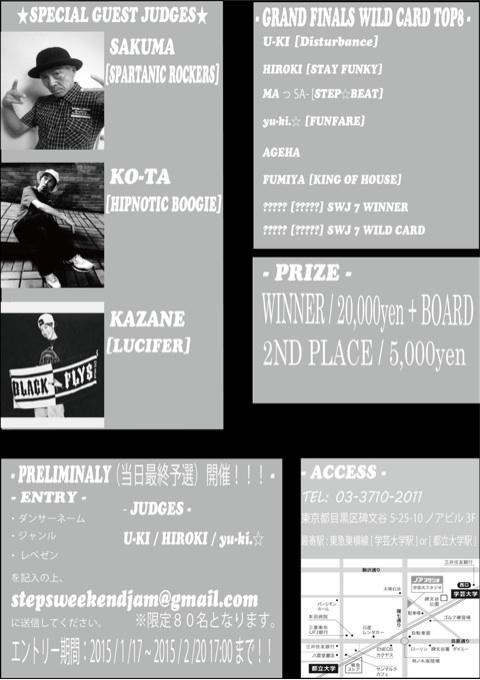 ダンス,イベント,バトル,東京