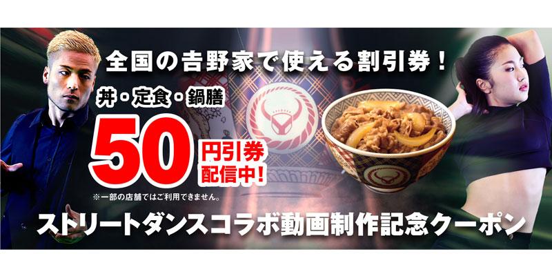 yoshinoya-coupon