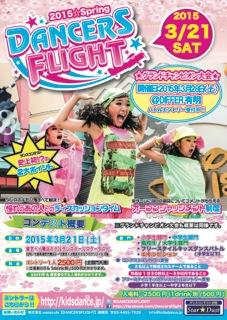 DANCERS FLIGHT 2015