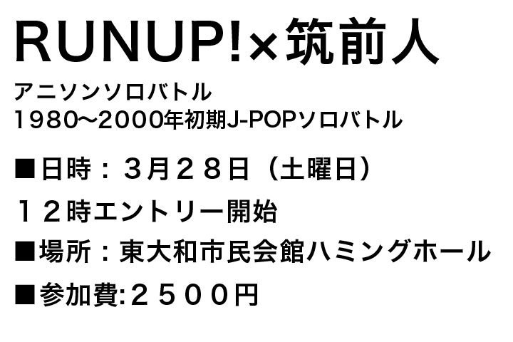 RUNUP!×筑前人