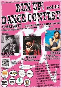ダンス イベントコンテスト