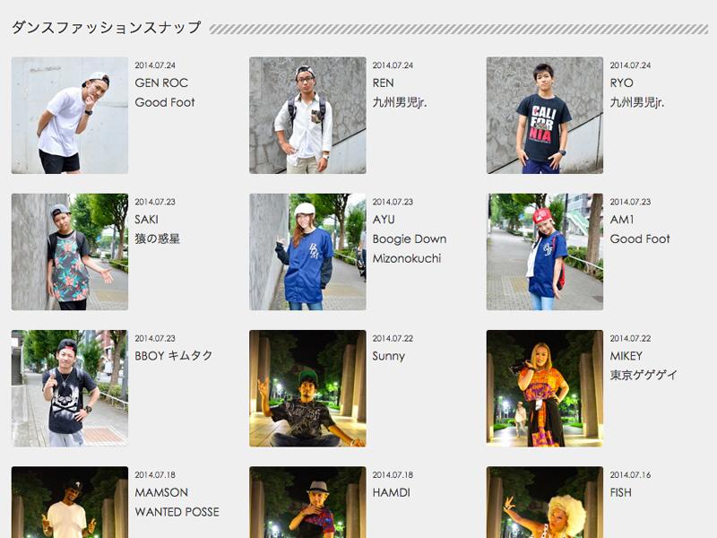 ストリート ダンス ニュース ファッション