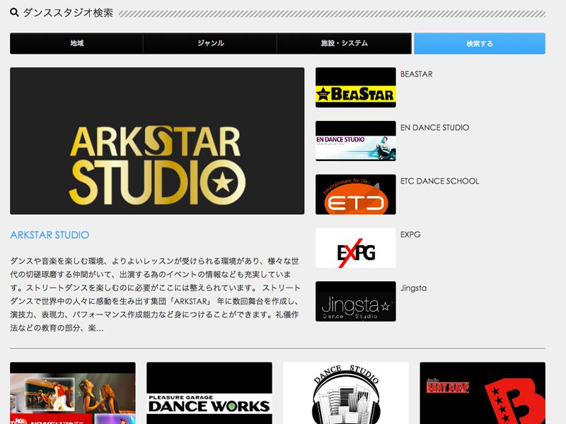 ストリート ダンス ニュース スタジオ