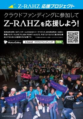 15年以上活動を続けてきたダンスチームZ-RAHZ(ジーラウズ)がクラウドファンディングをスタート!