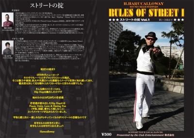 """""""40過ぎてもBBOY""""でお馴染みHORIE HARUKIが「ストリートの掟」というタイトルの本を出版!"""