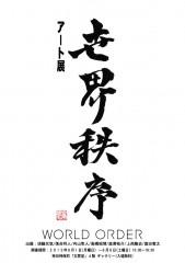 ダンス,芸術,アート,WORLD ORDER,須藤元気
