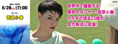 6・28放送の情熱大陸は菅原小春。全力で生きる23歳の奮闘を追う。