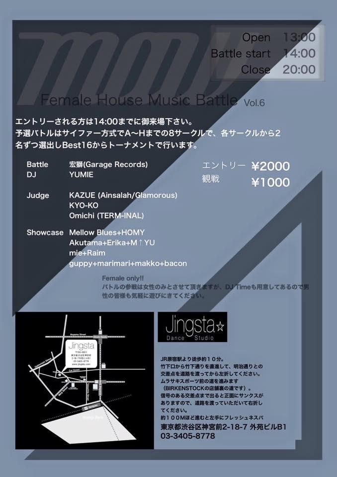 9月27日MAWHOUSE バトル ショーケース 原宿
