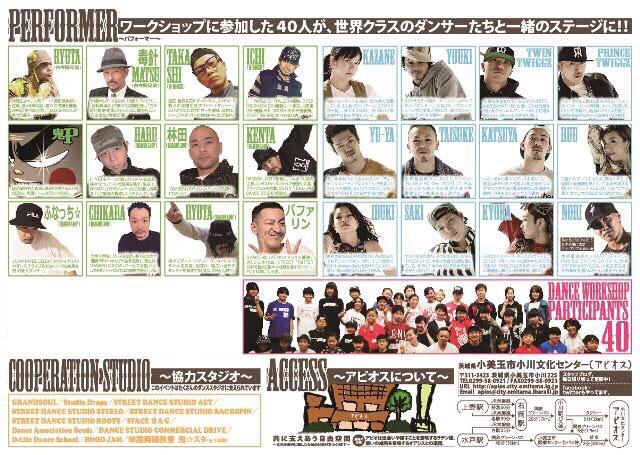 「APIOS STREETDANCE FESTIVAL-ONE-」大ホール公演チケット発売!