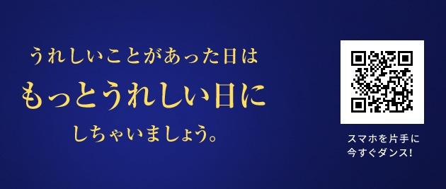 うれしいことがあった日は、ツイートを楽しく踊らせよう!矢沢永吉も踊る ダンシングツイートで年齢判断!!