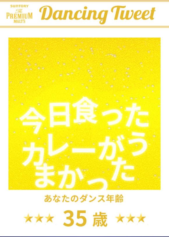 ダンス 矢沢永吉 ツイート 永ちゃん