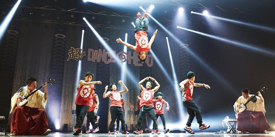 吉田兄弟 九州男児新鮮組 超DANCE@HERO