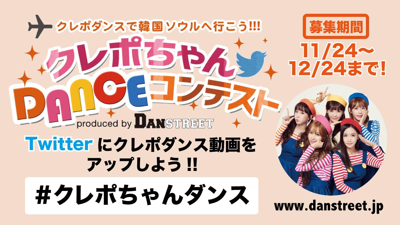Twitterダンス動画投稿で韓国へ行けちゃう!? 「クレポちゃんDANCEコンテスト」スタート!