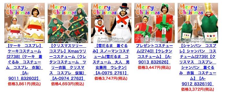 クリスマス ダンス 衣装
