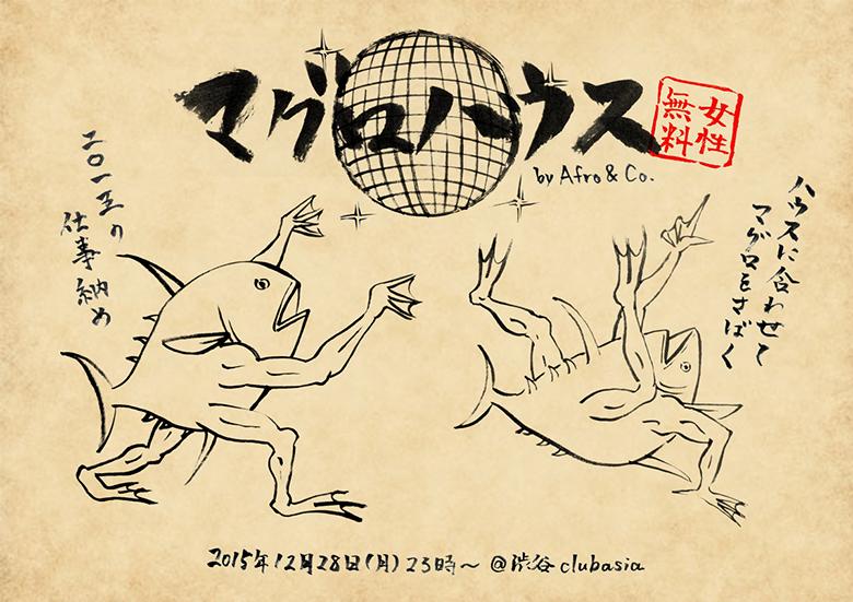 ハウスイベント マグロ 渋谷