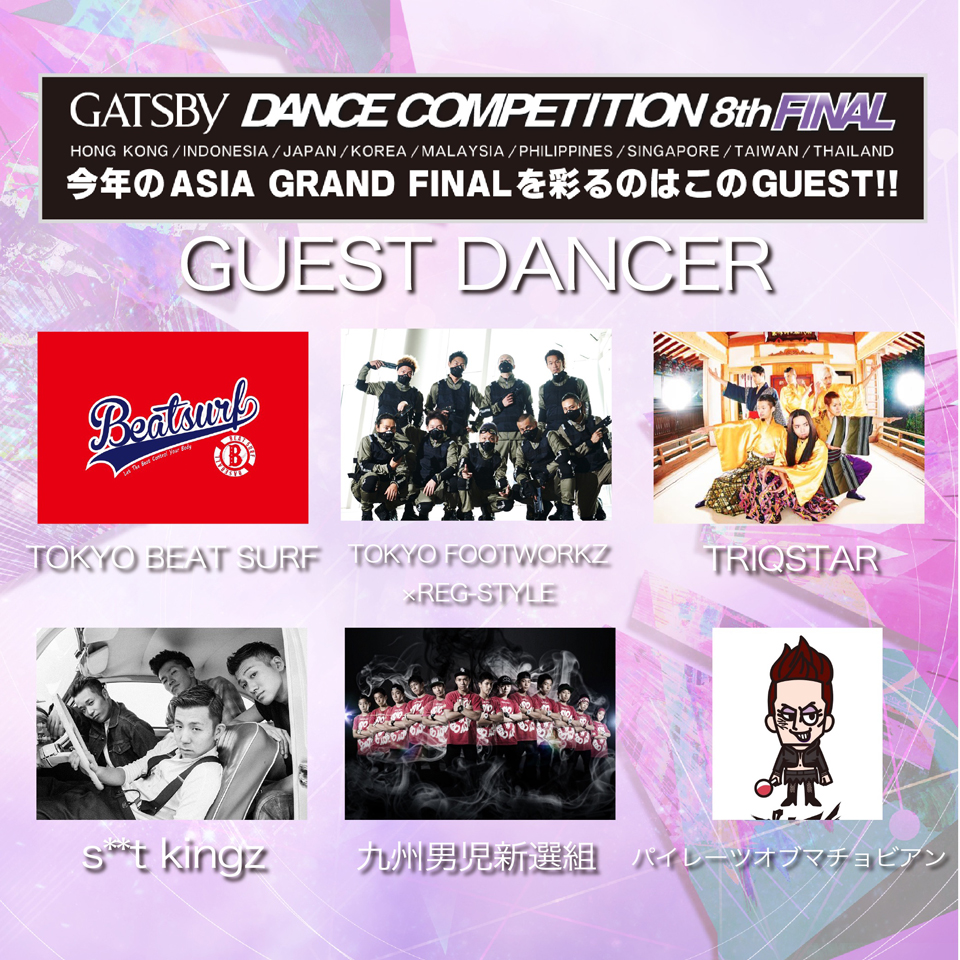 gdc8thfinal_guest