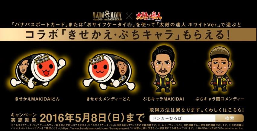 exile ,太鼓の達人,コラボ,メンディー,makidai