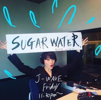 菅原小春がナビゲートするラジオ番組「SUGAR WATER」がスタート!毎週金曜日夜11:30からJ-WAVE 81.3FM!
