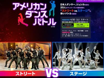 ジェシカ・レイボーンが出演した全米で大人気のダンス番組がWOWOWで放送決定!!