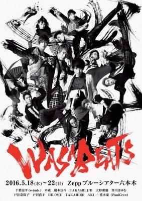 植木豪(PaniCrew)が構成・演出を手掛ける舞台『WASABEATS』第3弾 5.18-22 Zeppブルーシアター六本木で上演!