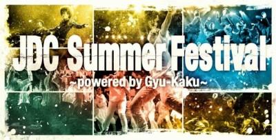 [牛角お食事券120万円分] 牛角 学生ダンサー応援イベント「JDC Summer Festival ~powered by Gyu-Kaku~」8月18日(木)Zepp Diver Cityにて開催