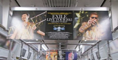 "[LIVE DVDは本日店舗着!!]東急東横線もEXILEがジャック!車内がEXILE ""AMAZING WORLD""ライブ写真展に!?"