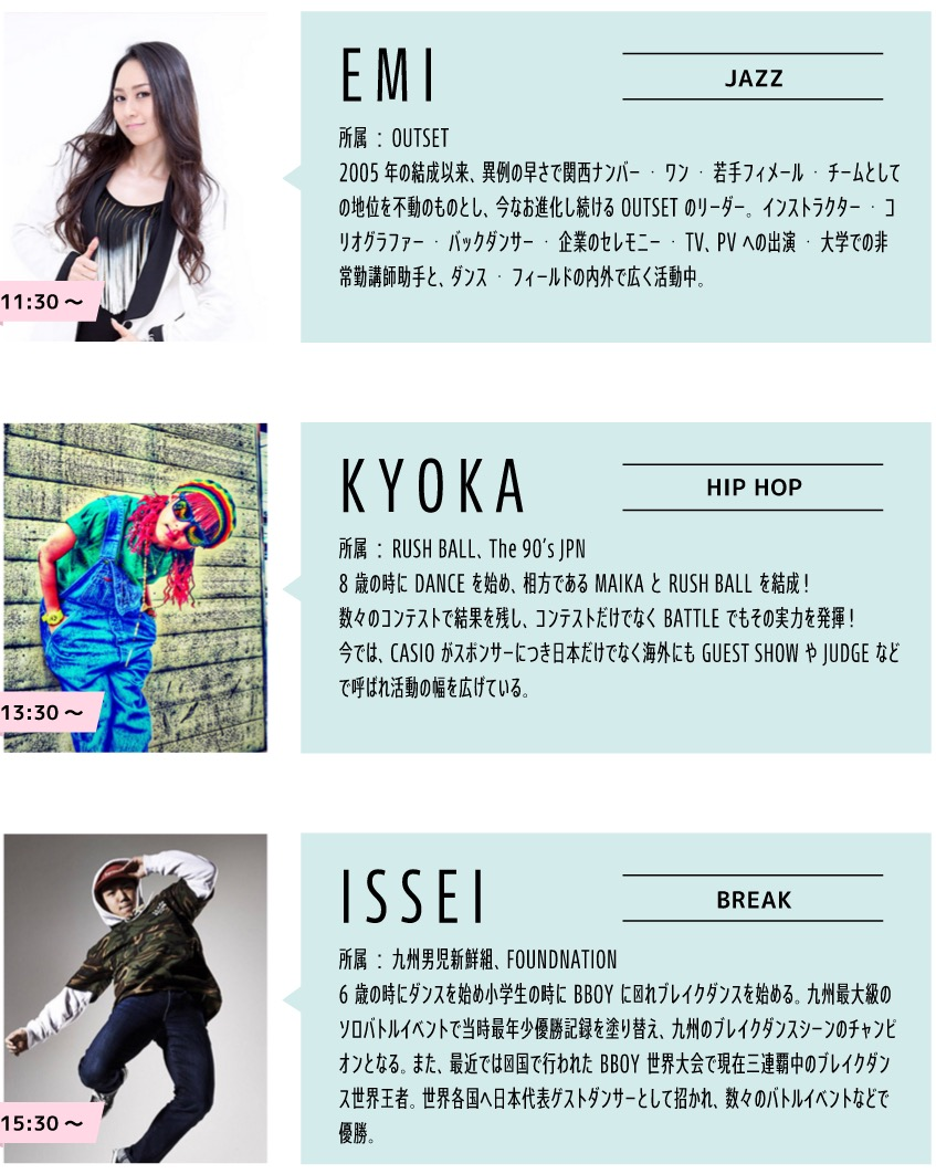 KYOKA,RUSH BALL,EMI,OUTSET,ISSEI,FOUNDNATION ,九州男児