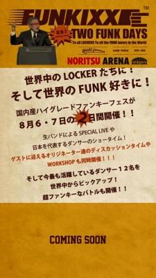 世界中のロッカーが集結「FUNKIXX」続々と公開される情報を見逃すな!!
