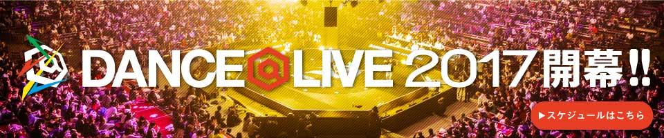 DANNCE@LIVE 2017 開幕!スケジュールはこちら!
