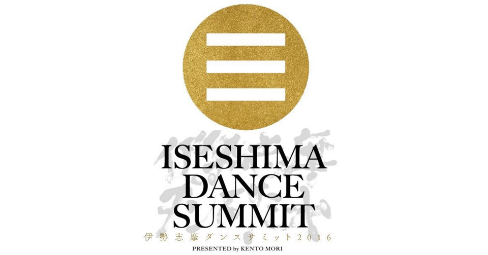 KENTO MORI独占インタビュー。7月30日、31日初開催「伊勢志摩ダンスサミット」に向けて