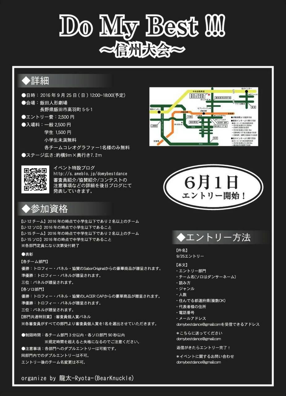 コンテスト,長野, BearKnuckle,龍太