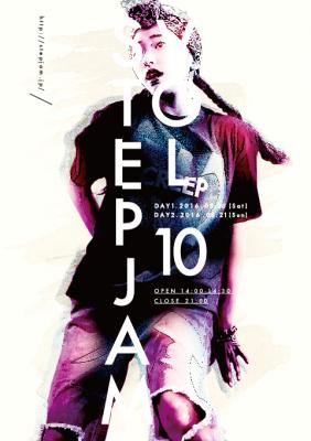 記念すべき10回目の開催は超豪華出演陣盛りだくさん!「STEP JAM vol.10」