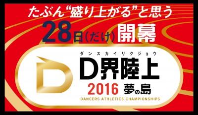 DANCE界初!類を見ない企画「D界陸上 2016」 が登場!!最も足が速いダンサーは誰か!?