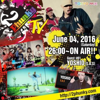 2Phunky TV がスタート!!毎週土曜日26時(深夜2時) 放送開始!!